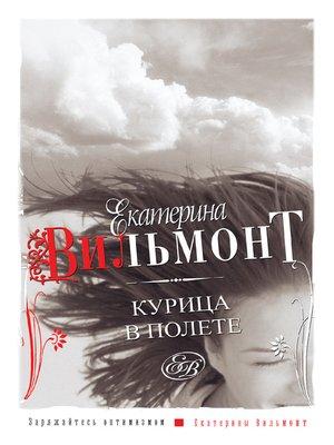 cover image of Курица в полете