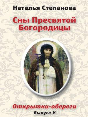 cover image of Сны Пресвятой Богородицы. Открытки-обереги. Выпуск 5