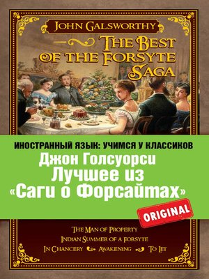 cover image of Лучшее из «Саги о Форсайтах» / the Best of the Forsyte Saga