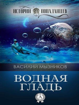 cover image of Водная гладь