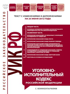 cover image of Уголовно-исполнительный кодекс Российской Федерации с комментариями.Текст с изменениями и дополнениямина25июня2012года