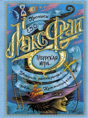 cover image of Тубурская игра
