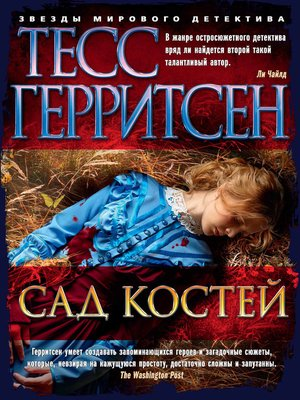 cover image of Сад костей