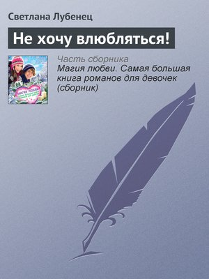 cover image of Не хочу влюбляться!