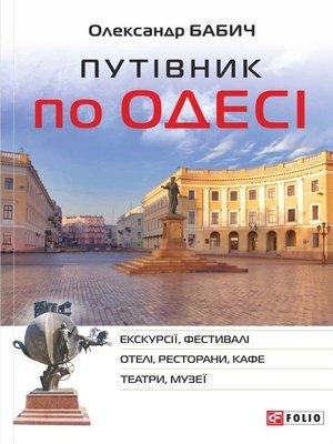 cover image of Путівник по Одесі