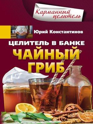 cover image of Целитель в банке. Чайный гриб