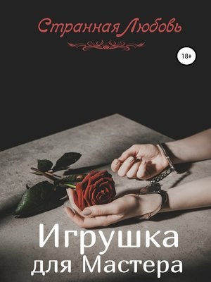 cover image of Игрушка для Мастера