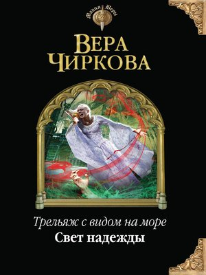 cover image of Свет надежды