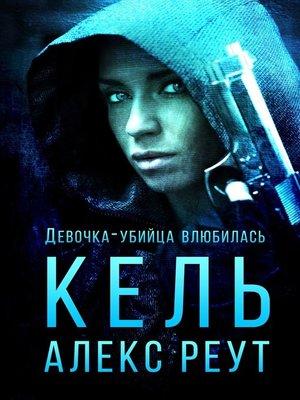 cover image of Кель. Девочка-убийца влюбилась