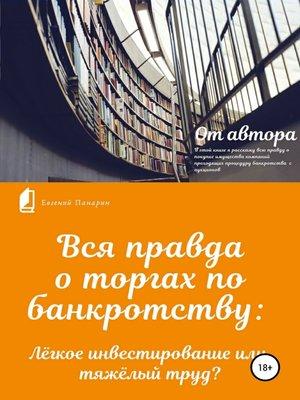cover image of Вся правда о торгах по банкротству