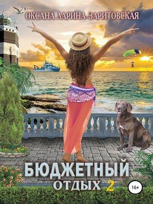 cover image of Бюджетный отдых 2