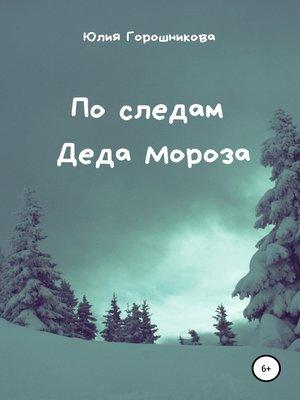 cover image of По следам Деда Мороза