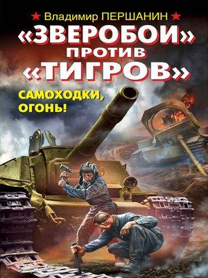 cover image of «Зверобои» против «Тигров». Самоходки, огонь!