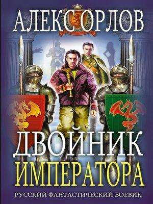 cover image of Двойник императора
