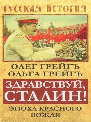cover image of Здравствуй, Сталин! Эпоха красного вождя