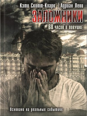 cover image of Заложники. 68 часов в ловушке