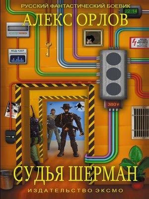cover image of Судья Шерман