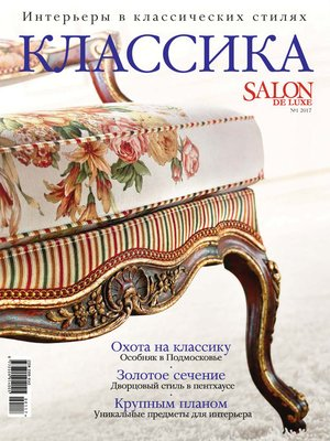 cover image of SALON de LUXE. Спецвыпуск журнала SALON-interior. №01/2017