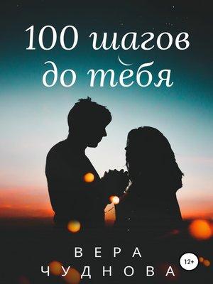 cover image of 100 шагов до тебя