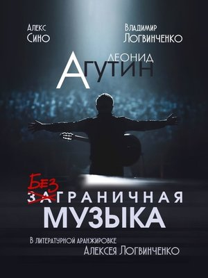 cover image of Леонид Агутин. Безграничная музыка