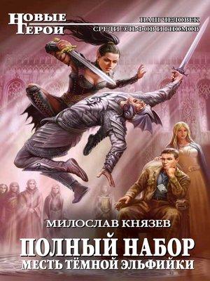 cover image of Месть темной эльфийки