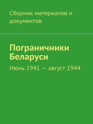 cover image of Пограничники Беларуси. Июнь 1941– август1944