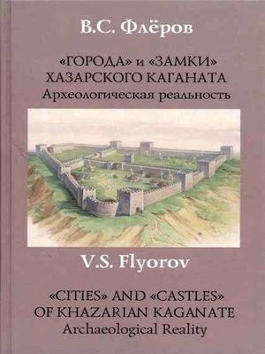 cover image of «Города» и «замки» Хазарского каганата. Археологическая реальность
