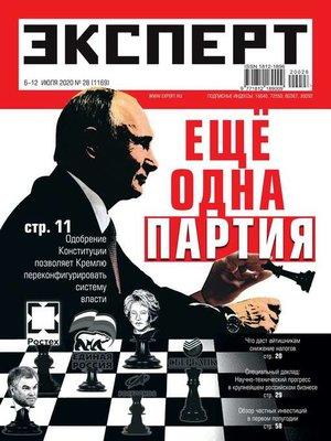 cover image of Эксперт 28-2020