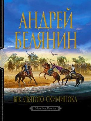 cover image of Век святого Скиминока