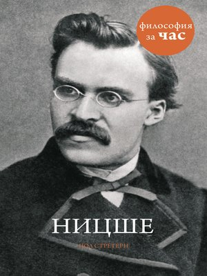 cover image of Ницше