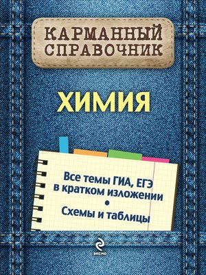 cover image of Химия