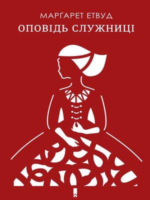cover image of Оповідь Служниці