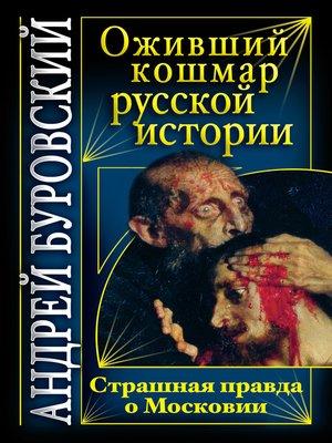 cover image of Оживший кошмар русской истории. Страшная правда о Московии