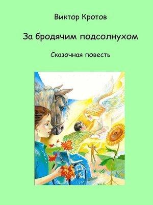 cover image of За бродячим подсолнухом. Сказочная повесть