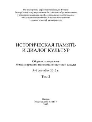 cover image of Историческая память и диалог культур. Том 2