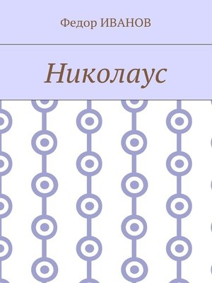cover image of Николаус