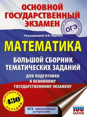 cover image of ОГЭ. Математика. Большой сборник тематических заданий для подготовки к основному государственному экзамену