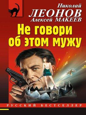 cover image of Не говори об этом мужу