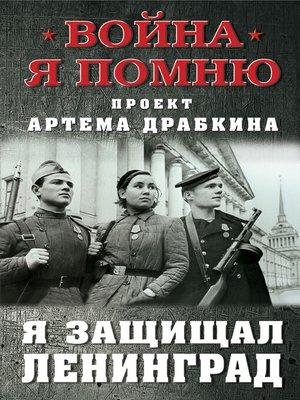 cover image of Я защищал Ленинград