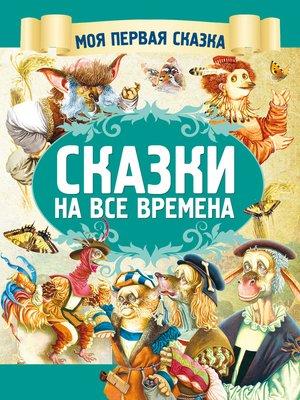 cover image of Сказки на все времена