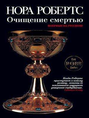 cover image of Очищение смертью