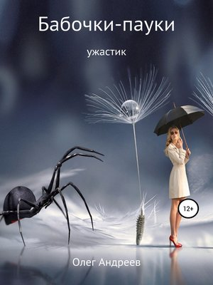 cover image of Бабочки-пауки