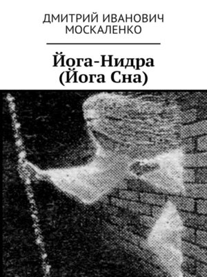 cover image of Йога-Нидра (Йога Сна)