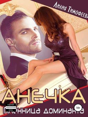 cover image of Анечка. Пленница доминанта