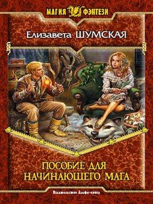 cover image of Пособие для начинающего мага