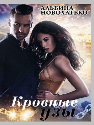 cover image of Кровныеузы
