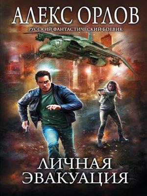 cover image of Личная эвакуация