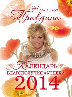 cover image of Календарь благополучия и успеха 2014