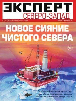 cover image of Эксперт Северо-Запад 40-41-2016