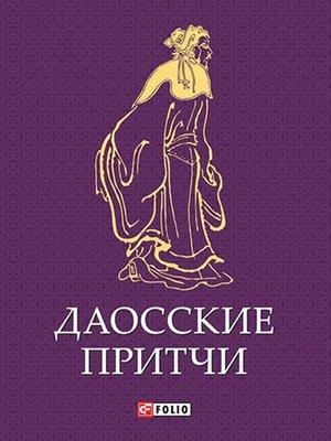 cover image of Даосские притчи